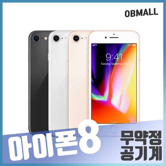 애플 아이폰8 64GB 256GB 공기계 스마트폰 [오비몰], 블랙, 아이폰8_64GB B등급