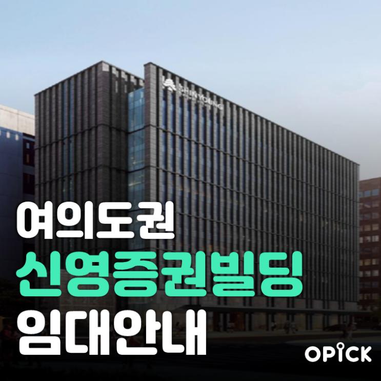 영등포구 신영증권빌딩 본관 공실 안내  |  여의도역 사무실 임대 #328