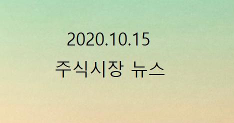 2020.10.15 주식시장뉴스