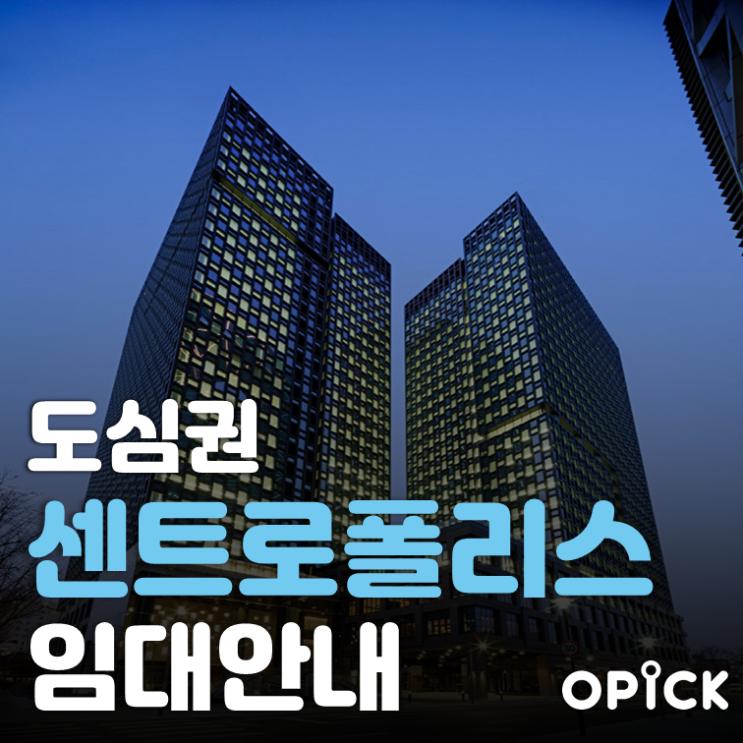 종로구 센트로폴리스 공실 안내  |  종각역 사무실 임대 #323