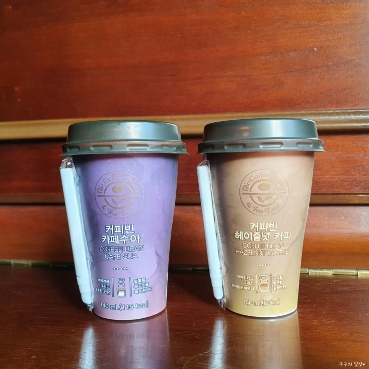 [CU편의점] 커피빈 컵커피 카페수아 & 헤이즐넛 커피 리뷰