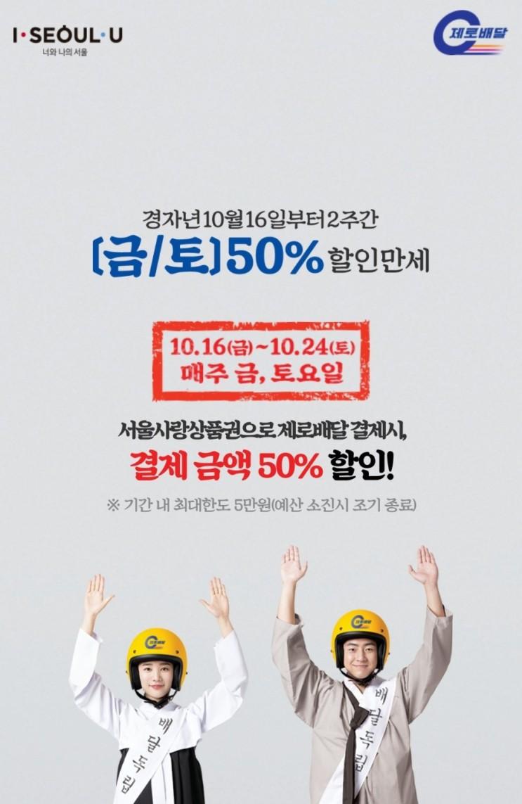 서울시 제로배달 유니온 - 서울사랑상품권 결제시 50% 할인