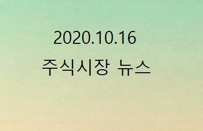2020.10.16 주식시장 뉴스
