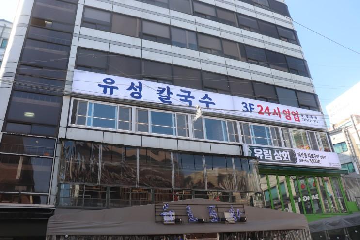 [신논현역] 유성 칼국수 후기 / 논현동 칼국수 맛집, 가성비 맛집