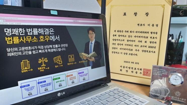 이동영변호사, 네이버지식인 무료변호사상담 우수변호사로 선정