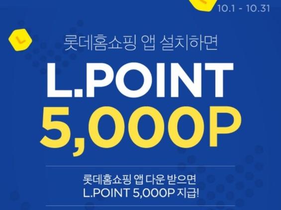 롯데홈쇼핑 엘포인트 7000원 이벤트