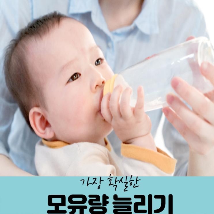 가장 확실한 모유량 늘리는 법