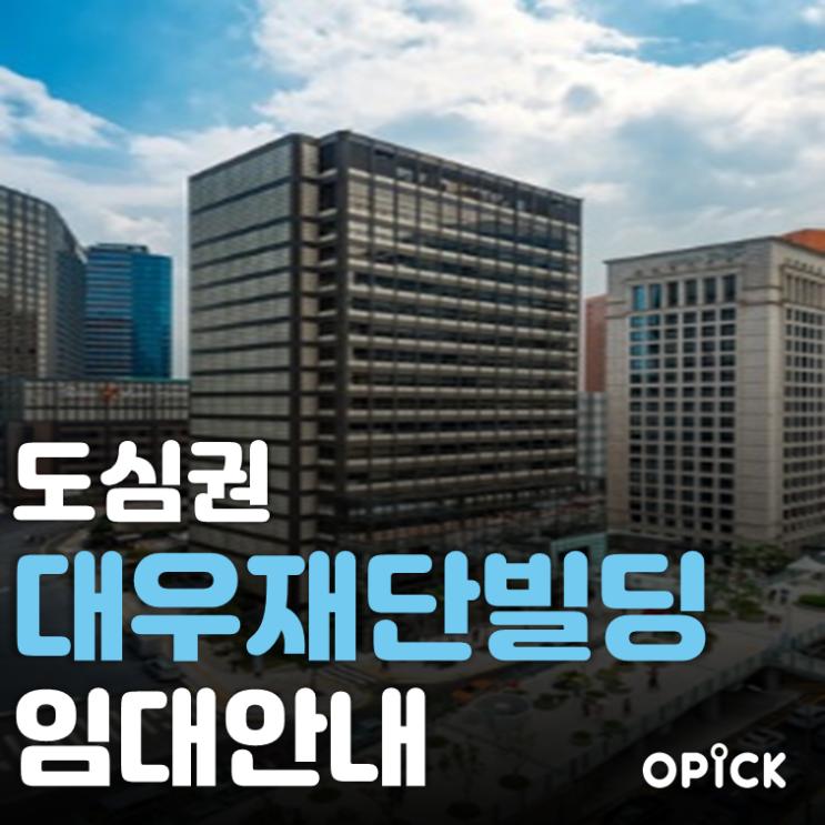 중구 대우재단빌딩 공실 안내     서울역/회현역 사무실 임대 #331