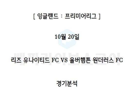 해외축구 경기분석