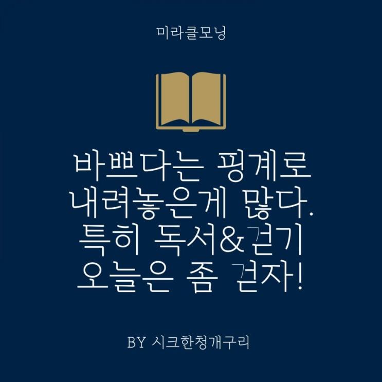 미라클모닝104일 2020.10.19