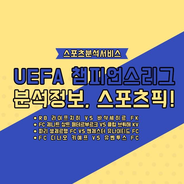 UEFA 챔피언스리그 분석정보