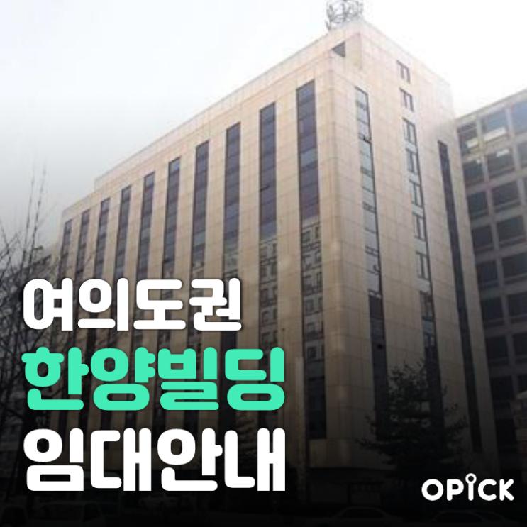 영등포구 한양빌딩 공실 안내  |  국회의사당역 사무실 임대 #331