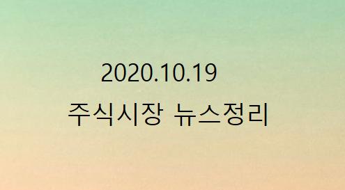 2020.10.19 주식시장뉴스