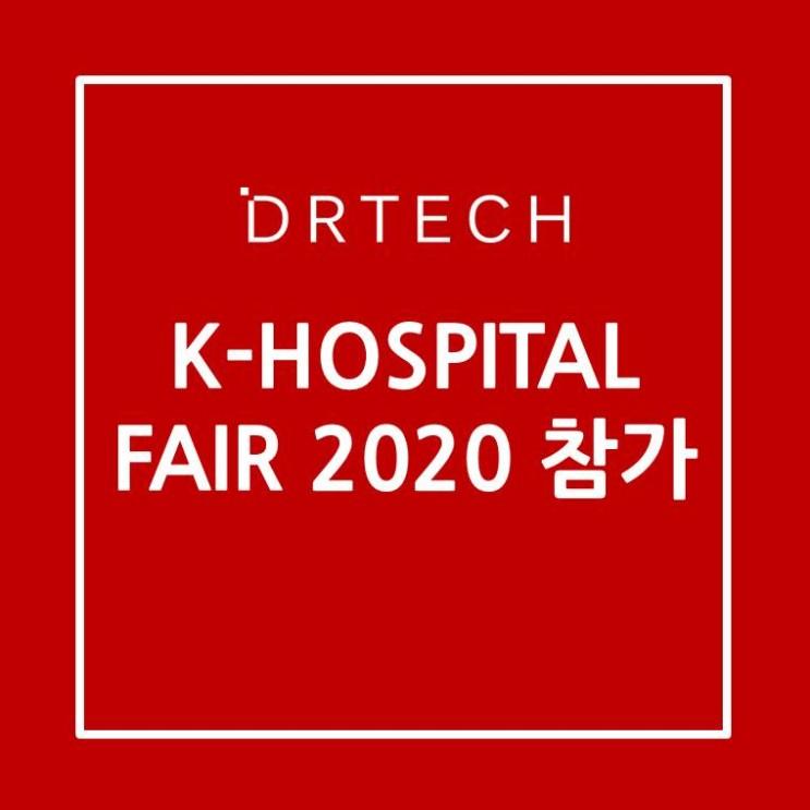 디알텍(DRTECH), K-Hospital Fair 2020 참가!