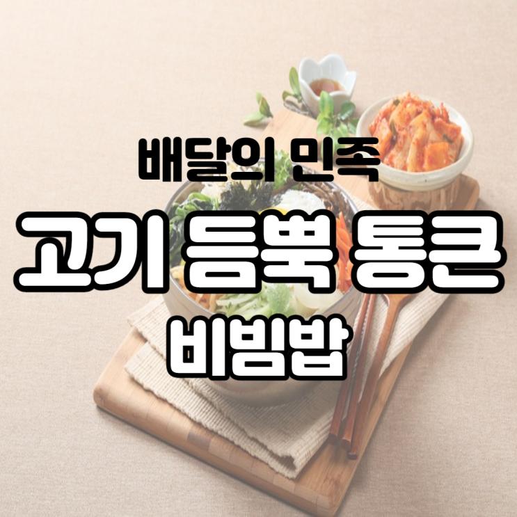 배달의 민족 고기 듬뿍 통 큰 비빔밥에서 친구들과 한 끼 해결하기