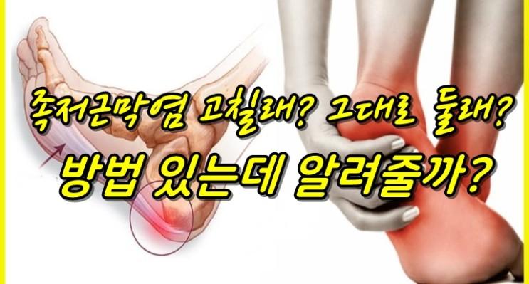 심한 발통증의 원인 족저근막염 잡는 기능성신발