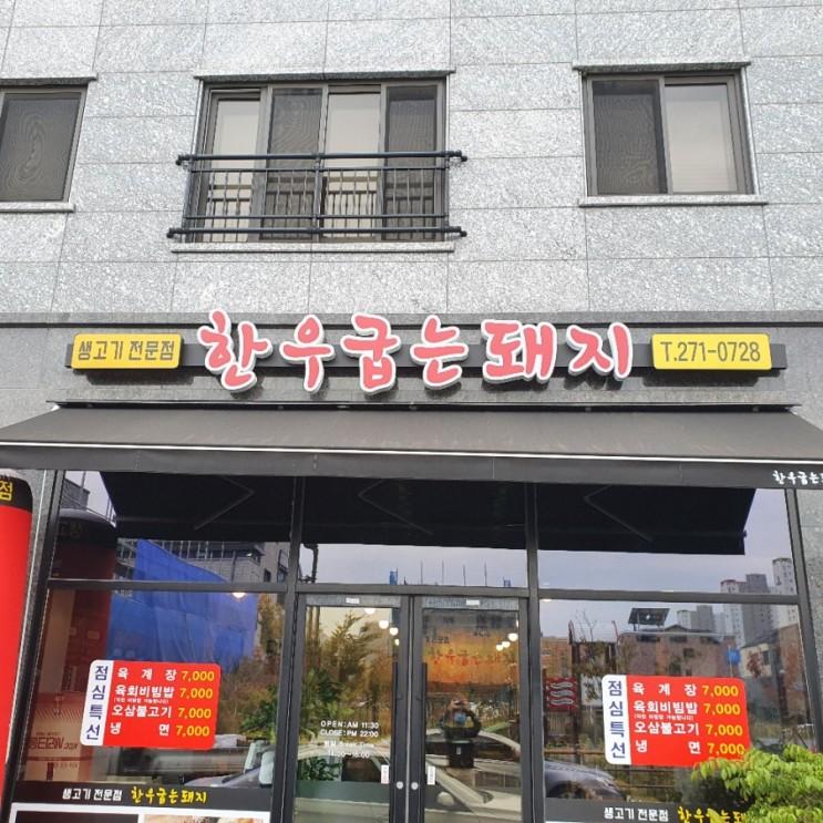 전주 만성동 가성비 좋은 육회비빔밥집! 한우굽는돼지