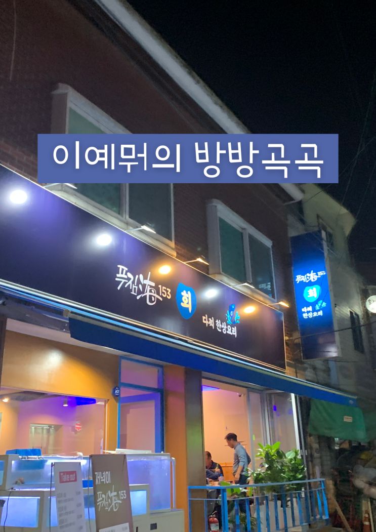[동대문구/답십리역/용답역] 신상 회 맛집!! '푸짐해 153'