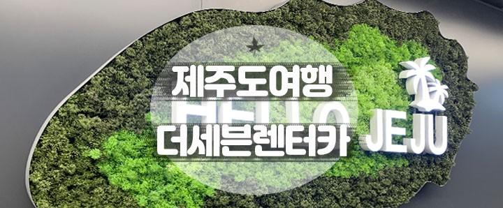[제주도] 렌터카 타고 즐겨보는 제주도의 가을 (feat. 더세븐렌트카)