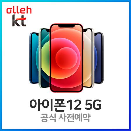 [멸치쇼핑]아이폰12 64GB KT완납(번이/공시)슬림, 상세페이지 참조, 상세페이지 참조