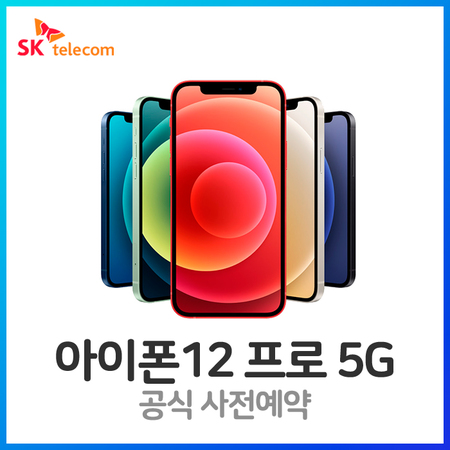 [멸치쇼핑]아이폰12 프로 512GB SK완납(번이/선약)슬림요금, 상세페이지 참조, 상세페이지 참조