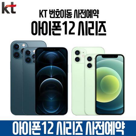 [멸치쇼핑]KT번호이동 아이폰12프로 맥스 128G 사전예약 베이직초이스요금제, 상세페이지 참조, 상세페이지 참조