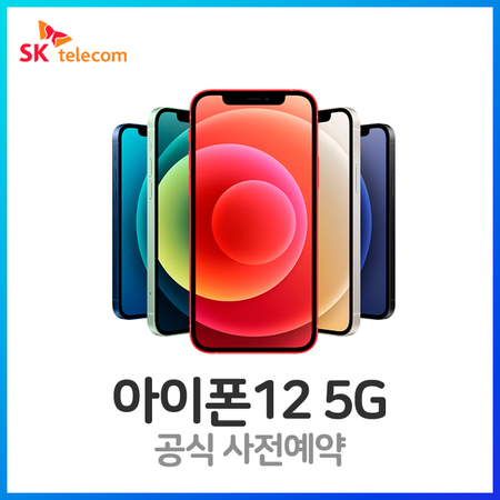 [멸치쇼핑]사전예약 아이폰12 256G SK완납(기변/선약)슬림, 상세페이지 참조, 상세페이지 참조