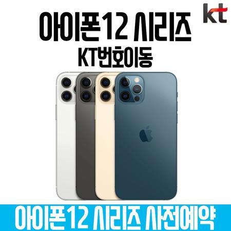 [멸치쇼핑]KT번호이동 아이폰12프로 512G 사전예약 베이직초이스요금제, 상세페이지 참조, 상세페이지 참조