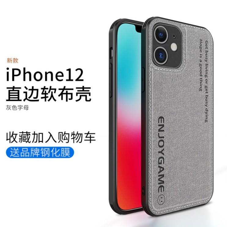 애플 아이폰 12 미니 mini pro max 패브릭 케이스 커버