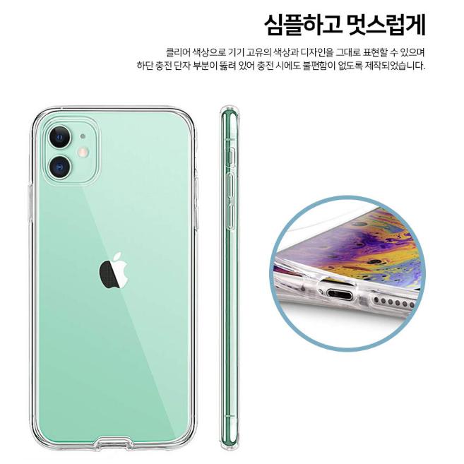 아이폰12 미니 아이폰12 아이폰12 프로 아이폰12 프로맥스 청량 씬 프리미엄 TPU 고급형 하드 케이스