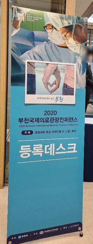 부천국제의료관광 컨퍼런스