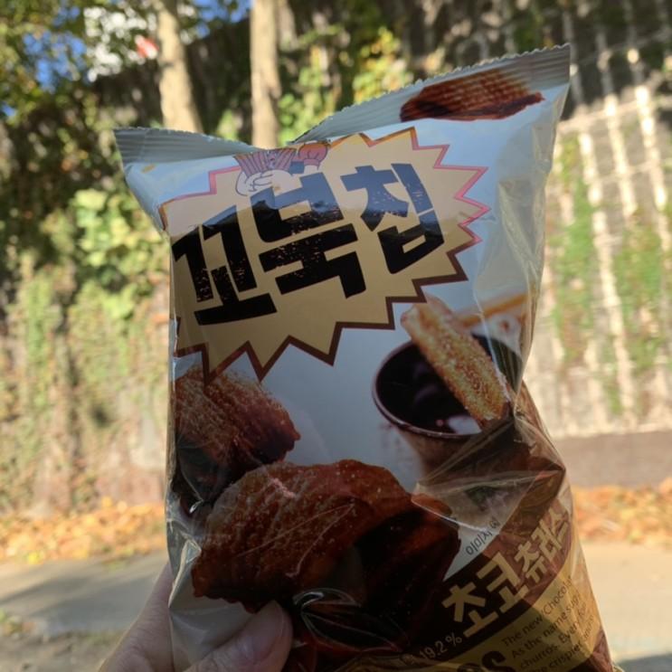 간식) 꼬북칩 초코츄러스