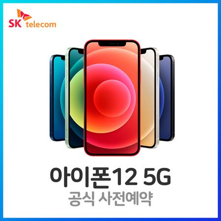 [멸치쇼핑]사전예약 아이폰12 5G 64G SK완납(번이/선약)스탠다드, 상세페이지 참조, 상세페이지 참조
