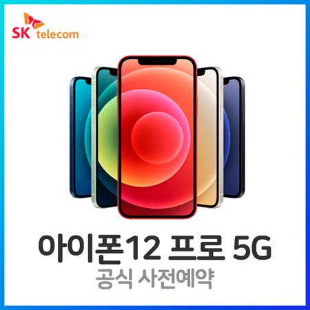 [멸치쇼핑]아이폰12 프로 256GB SK완납(번이/선약)플래티넘요금, 상세페이지 참조, 상세페이지 참조
