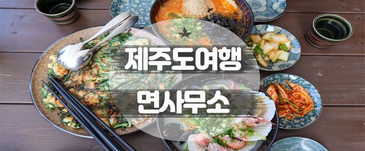 [제주도] 탁 트인 오션뷰 제주도 해물칼국수 & 흑돼지부추전 맛집 : 면사무소