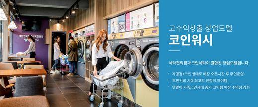 [무인창업]상가분양주 소액 투자,무인세탁방 모든브랜드 비교분석 창업!!