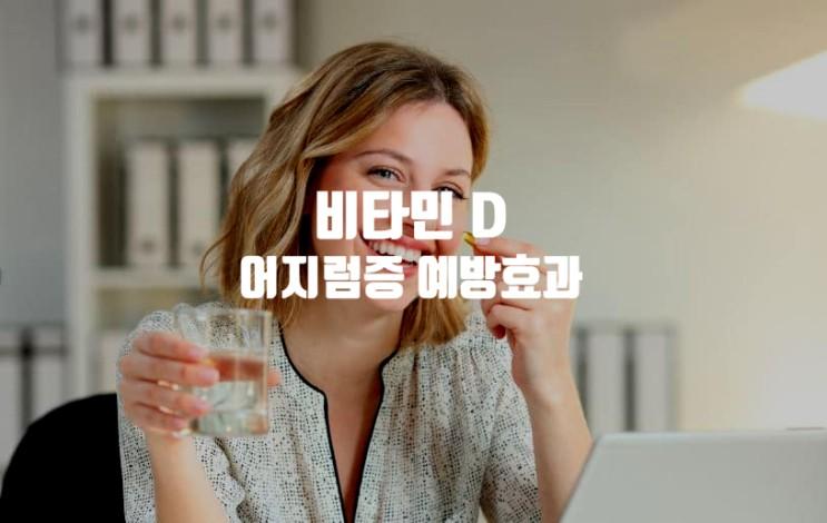 비타민 D 양성자세현훈 어지럼증 예방 효과