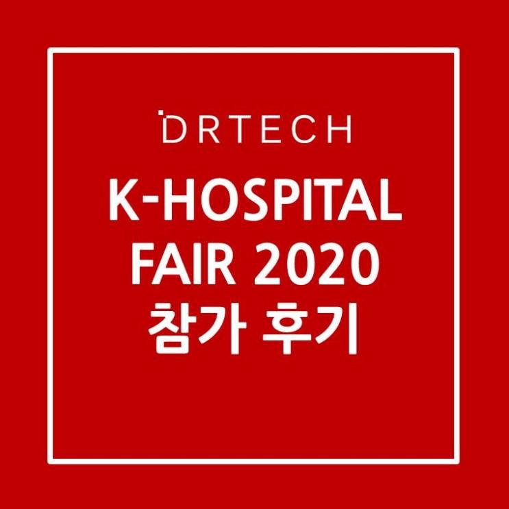 디알텍(DRTECH), K-Hospital Fair 2020 다녀왔어요!