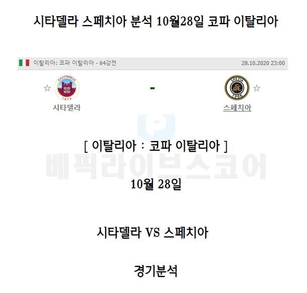 코파 이탈리아 해외축구