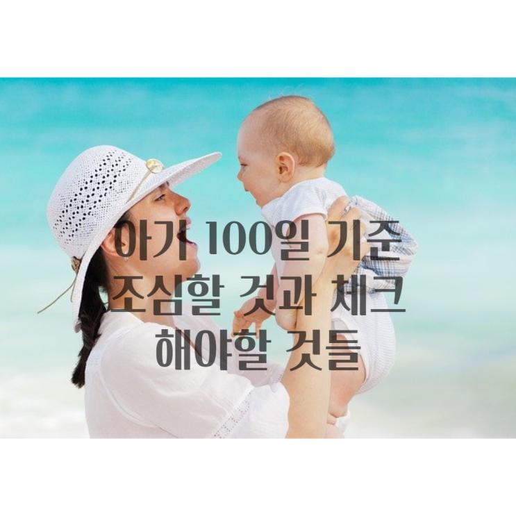 100일 전인 아기가 주의할 점과 백일 된 아기가  해야 할 것들