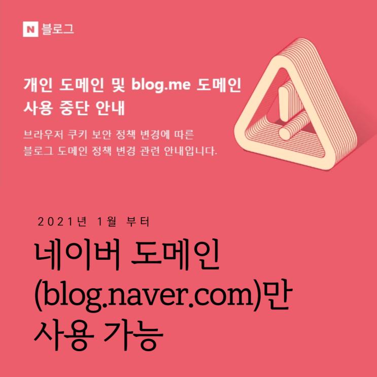 네이버블로그 도메인 정책 변경 안내 : 개인 도메인 및 blog.me 도메인 사용 중단 안내