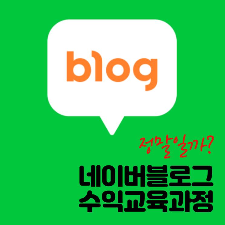 네이버블로그 수익 교육과정 정말일까? (with 컴퓨터기초)