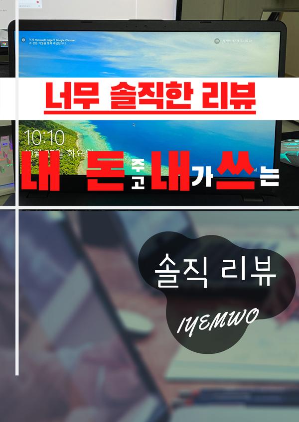 [왕십리 노트북 as] '액정테크' 에서 노트북 액정 파손 저렴하게 as 받기-!