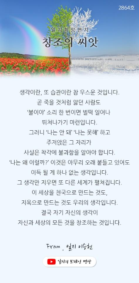 [일편단심]창조의씨앗