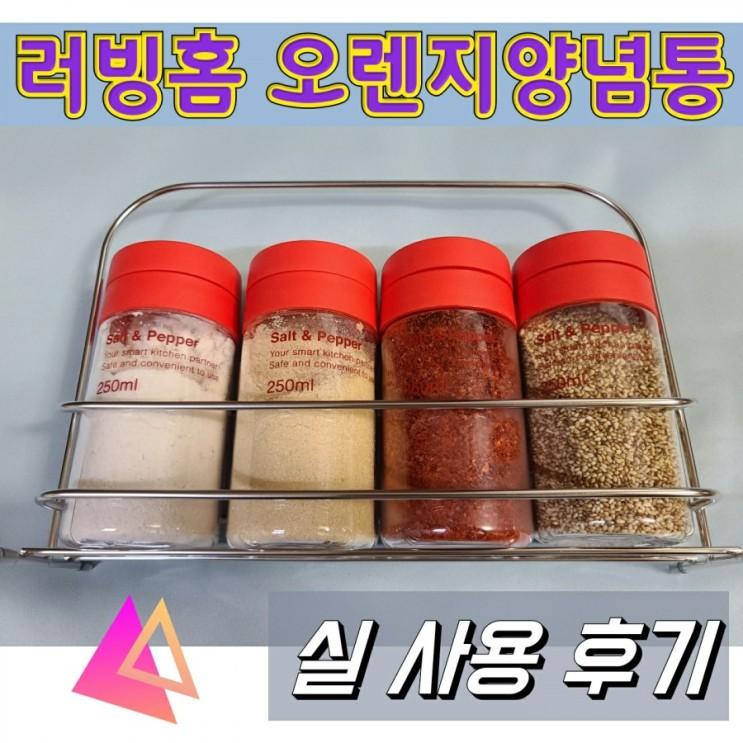 러빙홈 오렌지 양념통/양념병 실사용 후기 (이마트 구매)