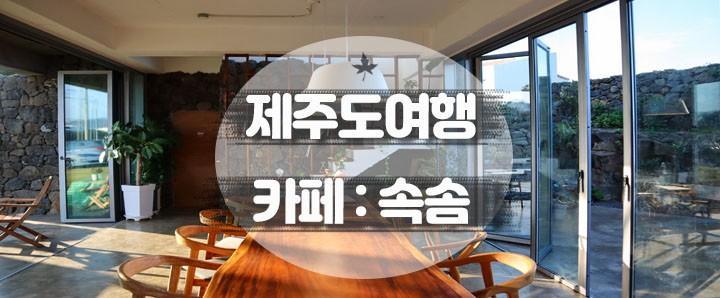[제주도] 제주도에서 오션뷰가 가장 아름다운 카페 추천 : 속솜 (feat. 우도땅콩라떼)