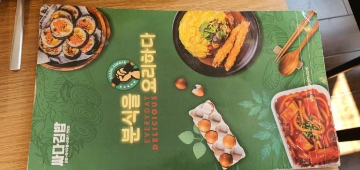 싸다김밥/언주역