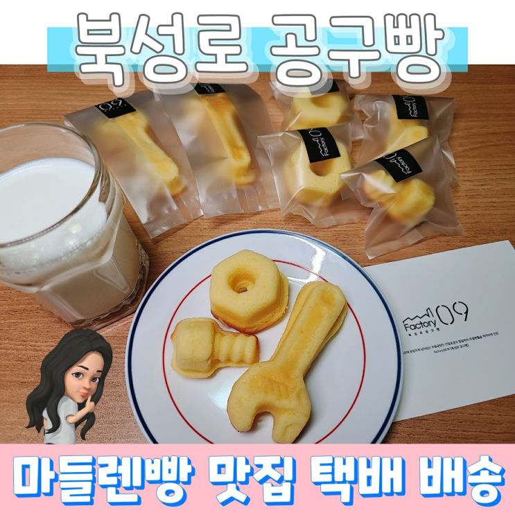 북성로 공구빵 (마들렌빵 맛집) 택배로 배송 받은 후기