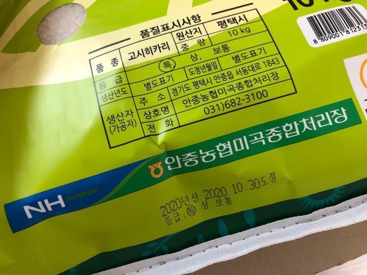 2020 햅쌀 10kg 주문 슈퍼오닝 고시히카리 당일도정