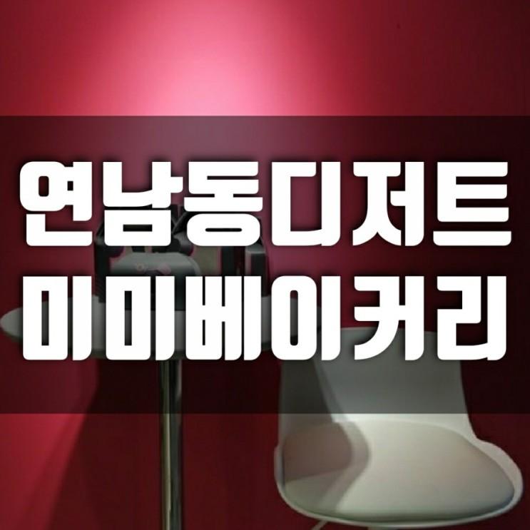 [연남동 디저트] 피칸파이 맛집 미미 베이커리(ft. 피칸 효능)